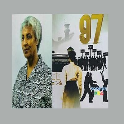 ዘጠና ሰባት Zetena Sebat / By Mulunesh Abebayehu