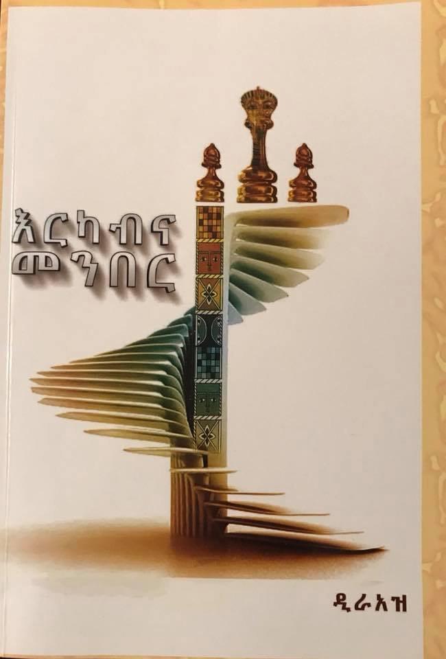 እርካብ እና መንበር በዐብይ አህመድ Erkab Ena Menber By Dr Abiy Ahmed