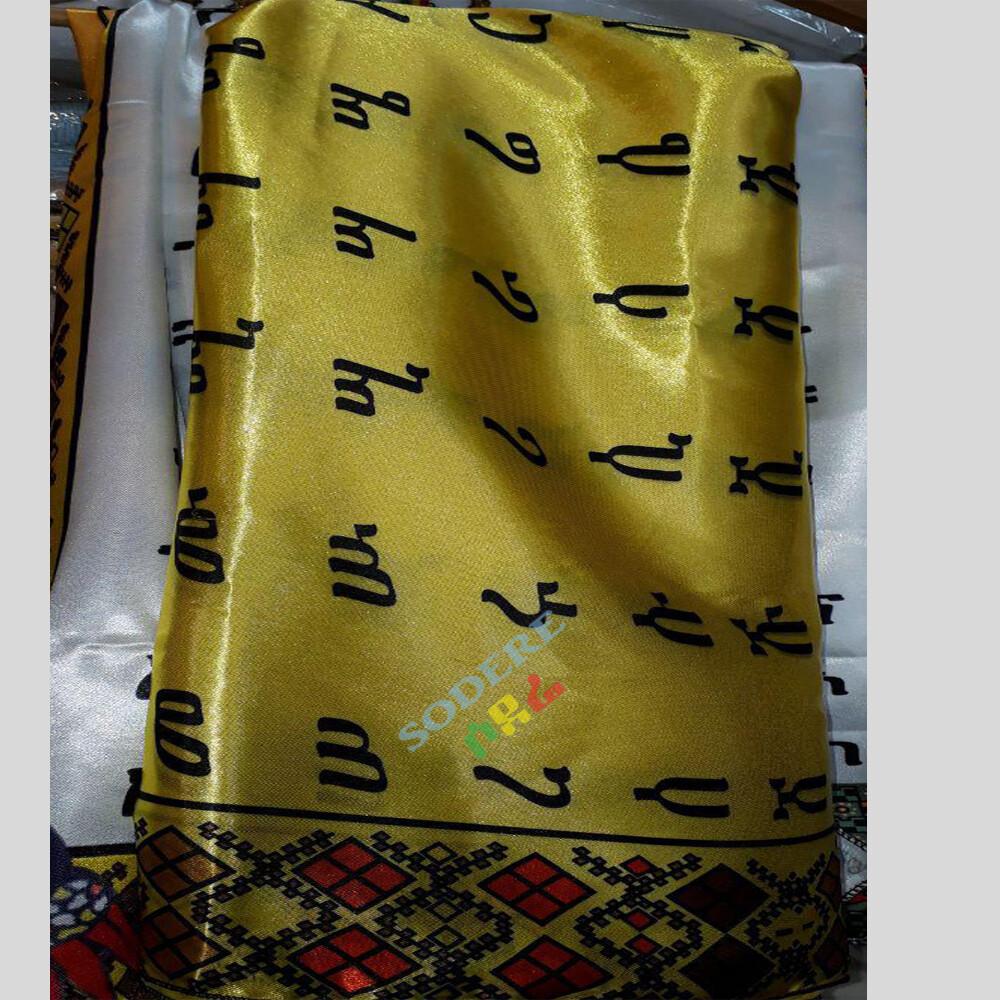 የአማርኛ ቁጥሮች እና ፊደሎች ያሉበት የአንገት ልብስ Women Scarf with Amharic Numbers and Letters