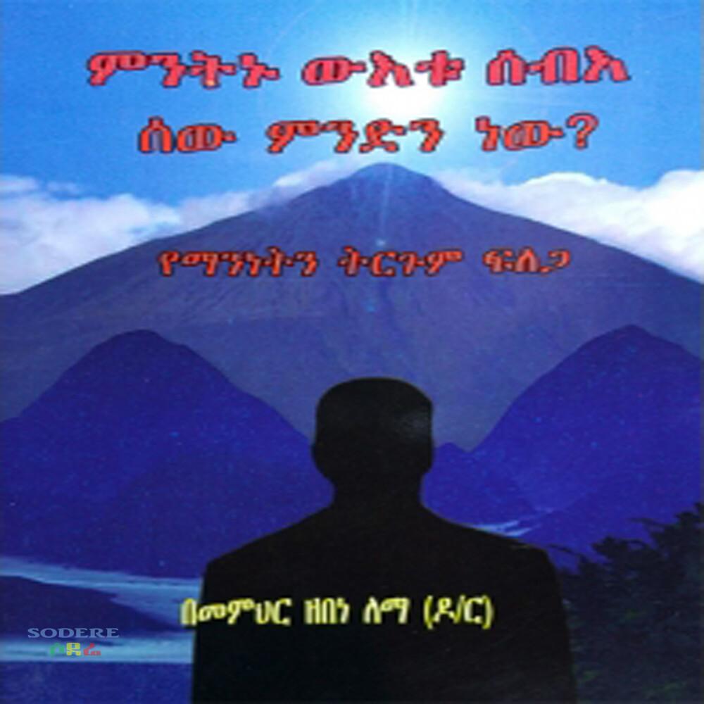 የማንነት ትርጉም ፍለጋ /Ye Manenet Tirgum Felega By Teacher Zenebe Lema