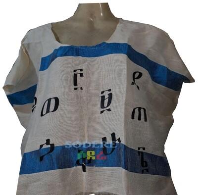 የአማርኛ  ፊደሎች ያሉበት አጠር ያለ የሴቶች አላባሽ Amharic letter crop top