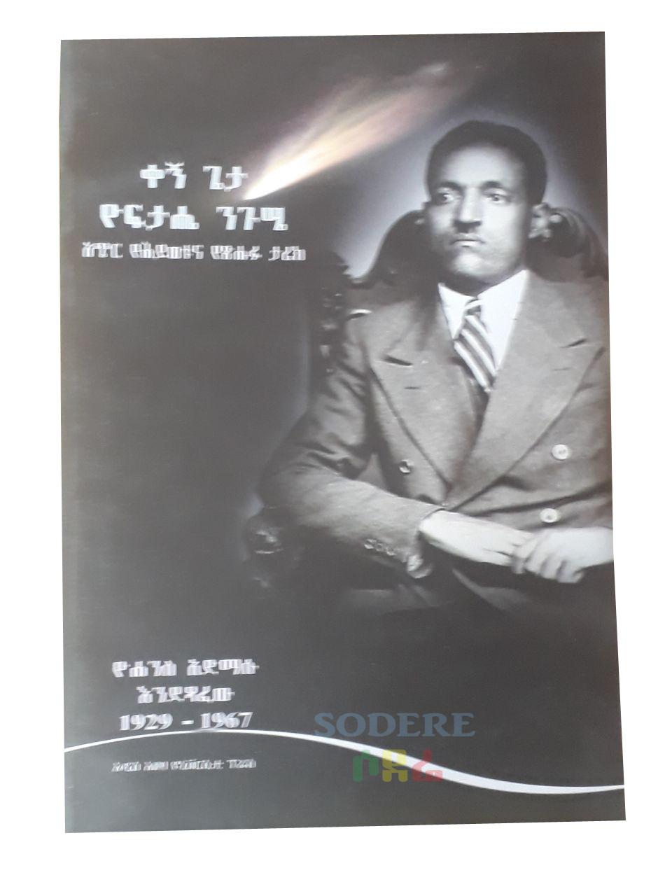 ቀኝ ጌታ  ዮፍታሄ  ንጉሴ አጭር የሂወቱ እና የጽሁፉ ታሪክ 1929-1967 The History of Right Loard Yoftahe Nigusse  1929-1967 / By Yohannis Admasu