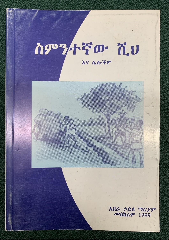 ስምንተኛው ሺህ  አበራ ኃይለማርያም Sementegnaw shi Abera Hailemariam