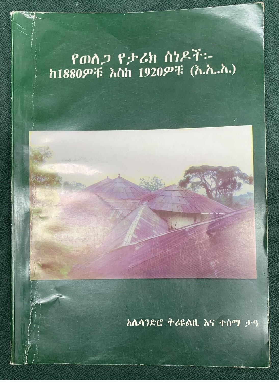 የወለጋ የታሪክ ሰነዶች ከ1980ዎቹ እስከ 1920ዎቹ እኢአ History of Welega historical documents