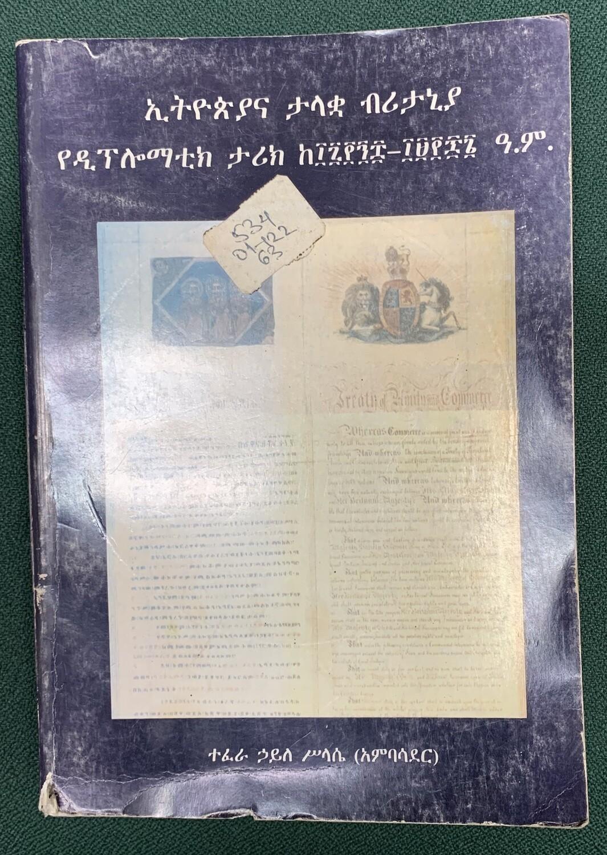 የኢትዮጵያ እና ታላቋ ብሪታኒያ የዲፕሎማቲክ ታሪክ Ethiopia and great Britain diplomatic history
