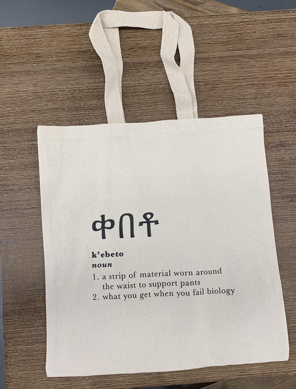 ቀበቶ ቦርሳ Kebeto bag