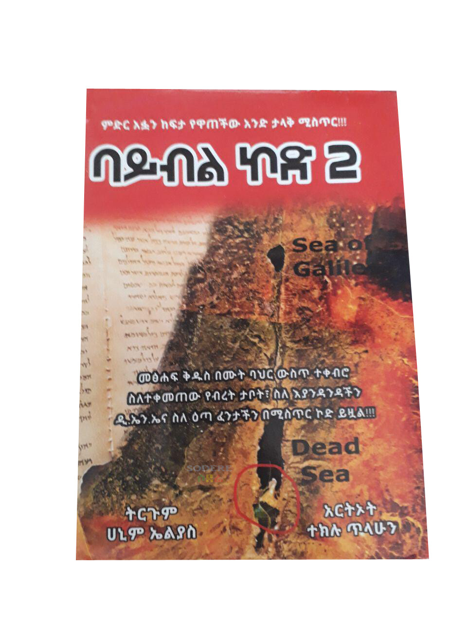 ባይብል ኮድ 2  Bible Code 2  l By Tekilu Tilahun