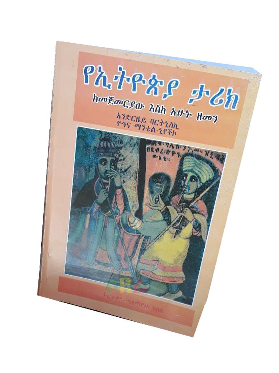 የኢትዮጵያ ታሪክ  ከመጀመሪያው እስከ አሁኑ ዘመን The History of Ethiopia From The Beginning to Now / Translated By Alemayehu Abebe