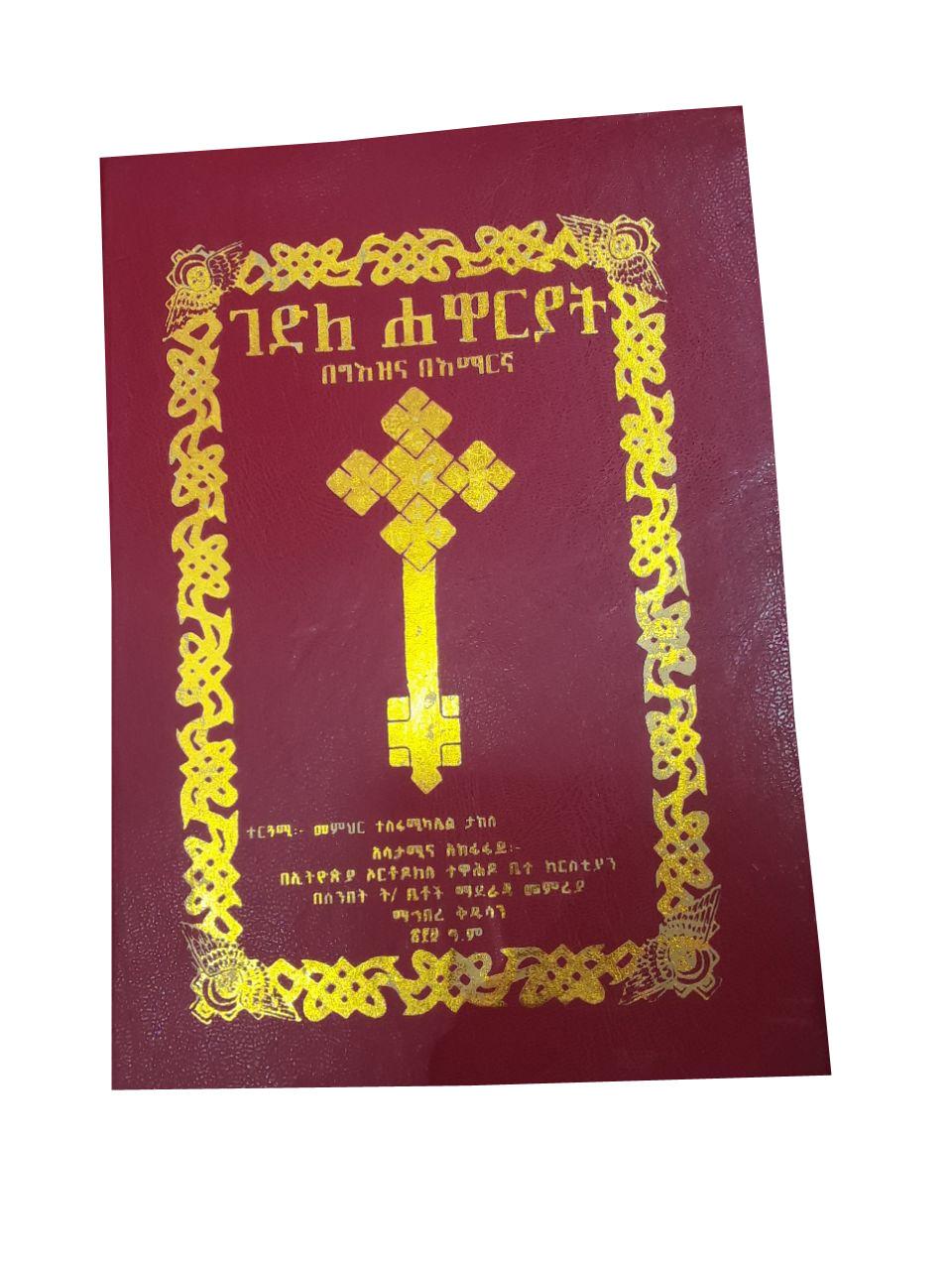ገድለ ሐዋርያት በግእዝና በአማርኛ Gedele Hawareyat Geez and Amharic
