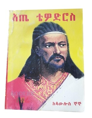 አጤ ቴዎድሮስ Atse Tewodros By Paulos Gnogno