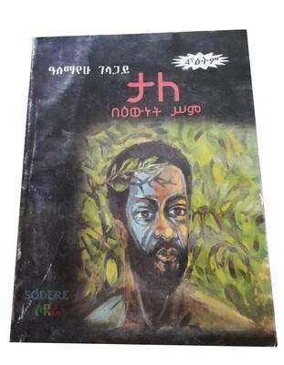 ታለ በእውነት ስም Tale Beewnet Sem 4th Edition By Alemayehu Gelagay