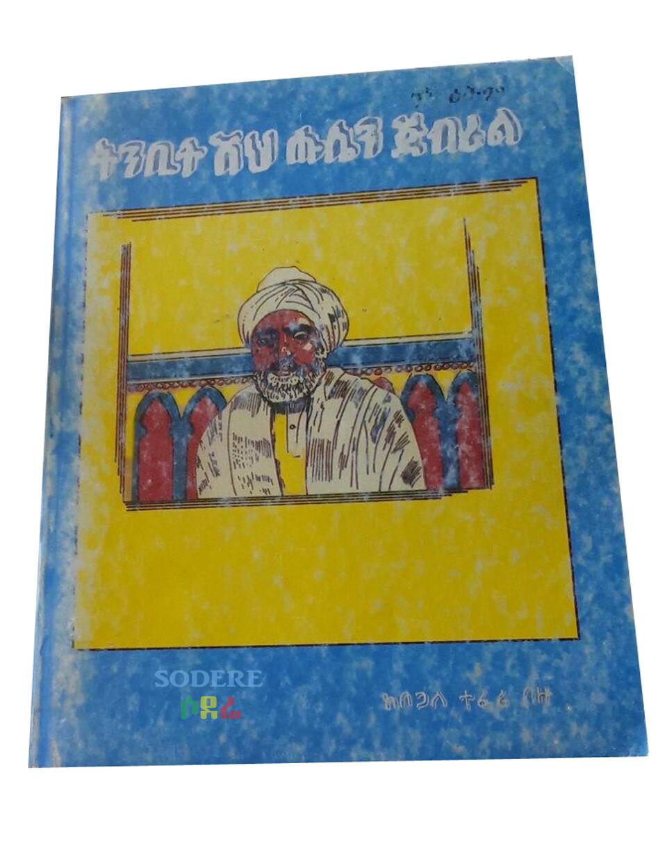 ትንቢተ ሼህ ሁሴን ጅብሪል The Prophesy of Shea Hussen Jibril  By Bogale Teferi