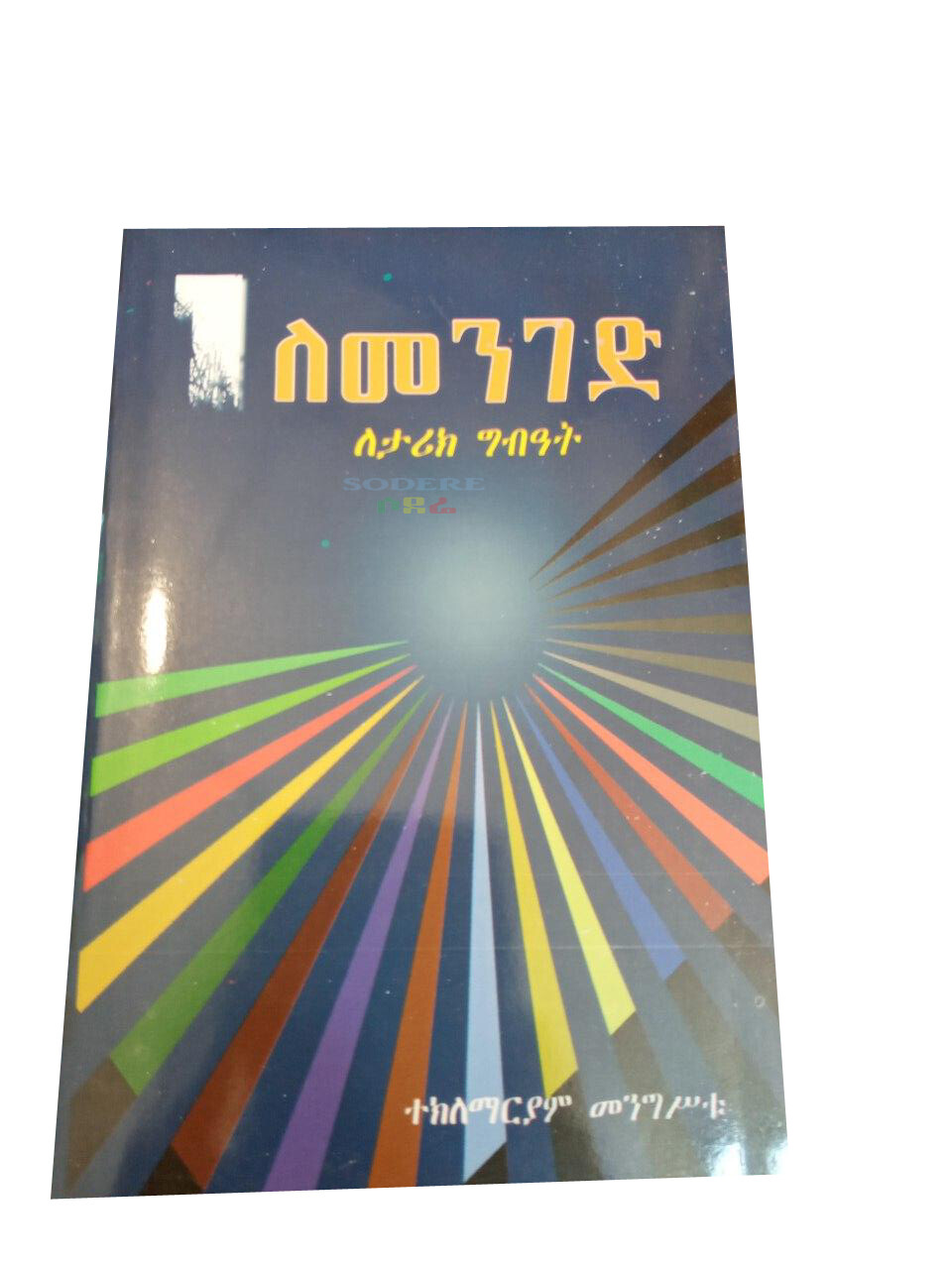 1 ለመንገድ And Lemenged By Tekelhaymanot Mengestu
