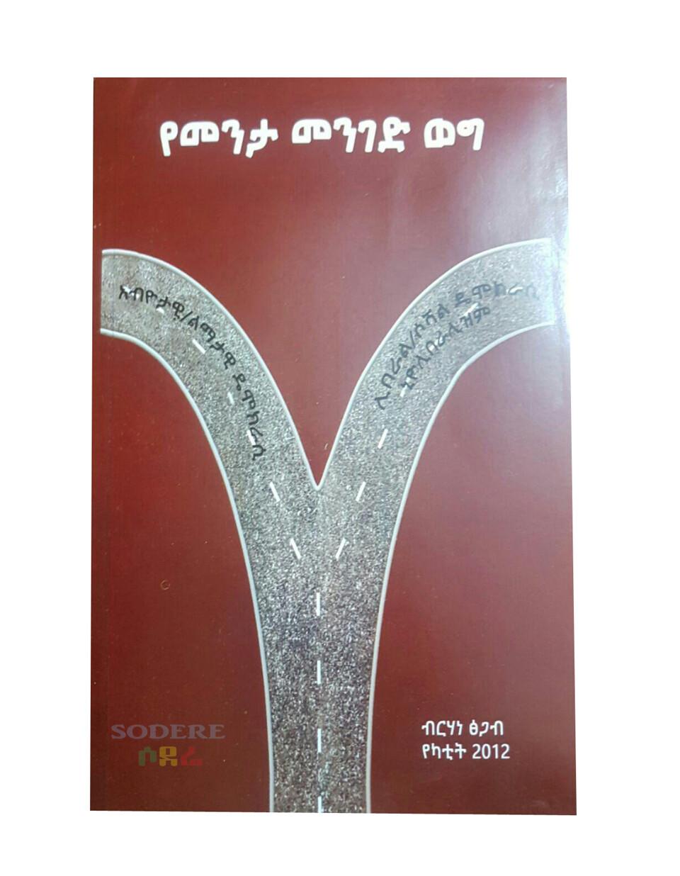 የመንታ መንገድ ወግ Yementa Menged Weg By Birhane Tsegab