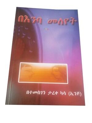 በእንባ መለየት Beenba Meleyet By Temsegen Tareke Kassa