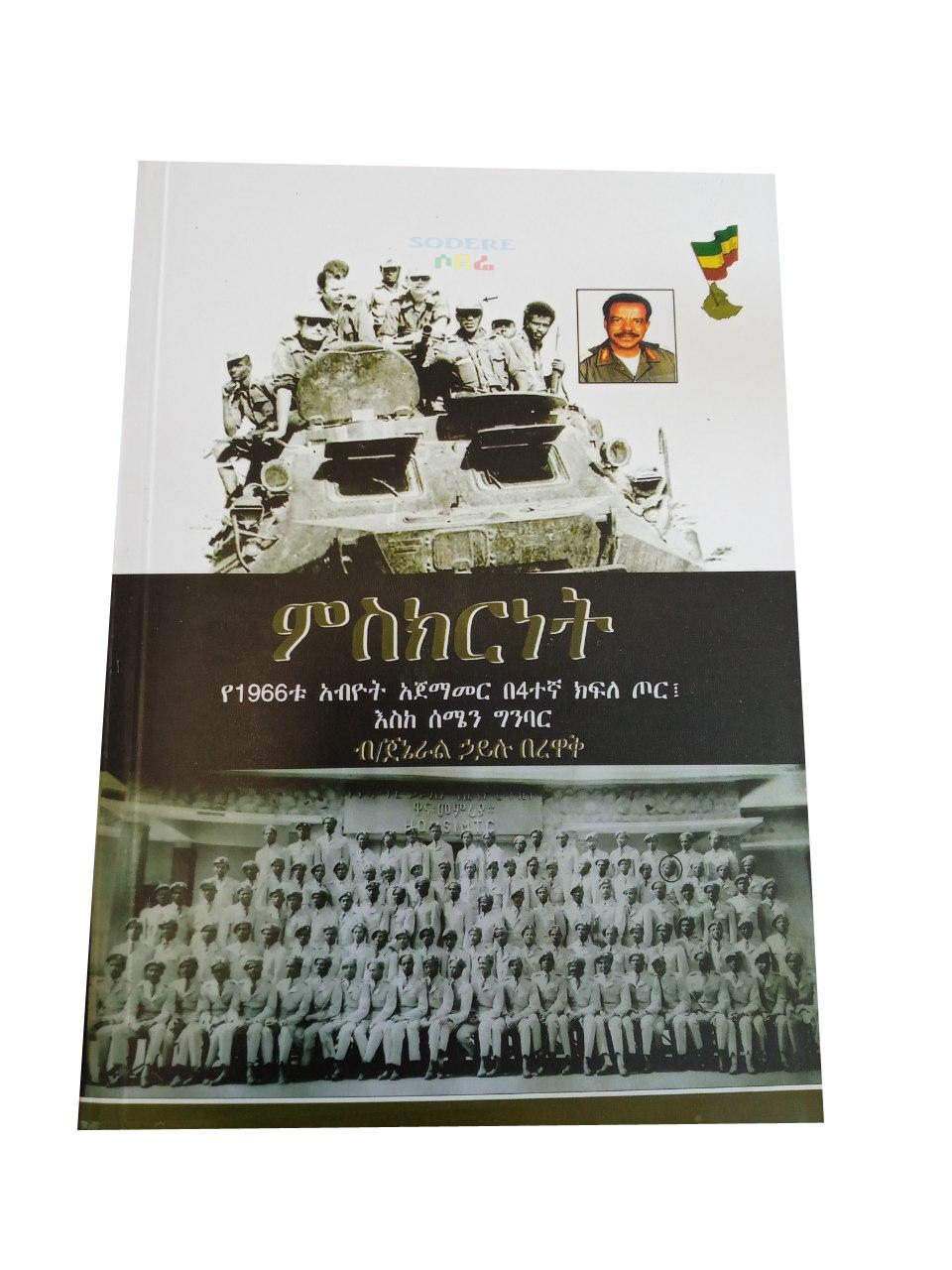 ምስክርነት Miskiernet By B/General Hailu Berewaq