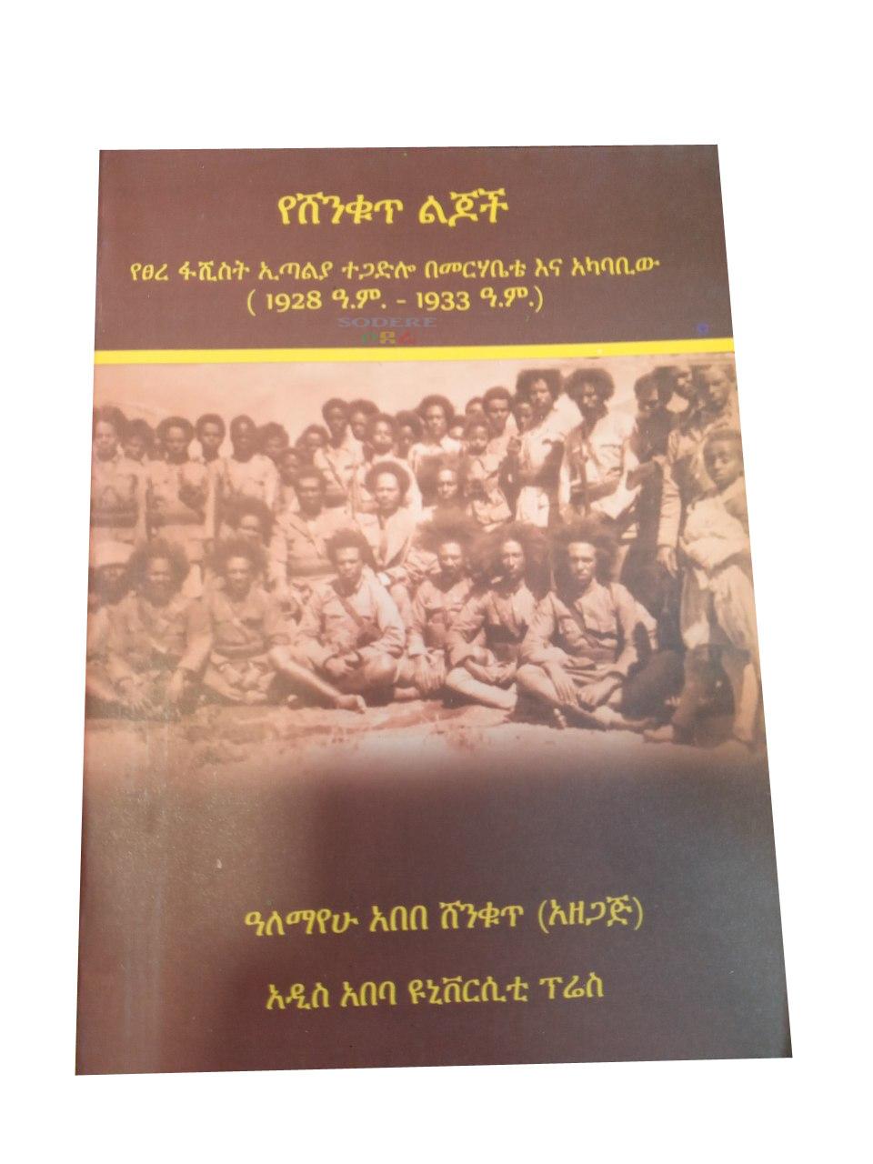 የሸንቁጥ ልጆች Yeshenkut Lijoch By Alemayehu Abebe Shinkut