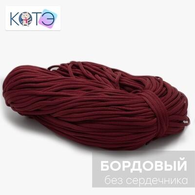 Полиэфирный шнур без сердечника. ГАЛОЧКА. Цвет: Бордовый
