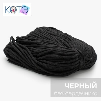 Полиэфирный шнур без сердечника. ГАЛОЧКА. Цвет: Черный
