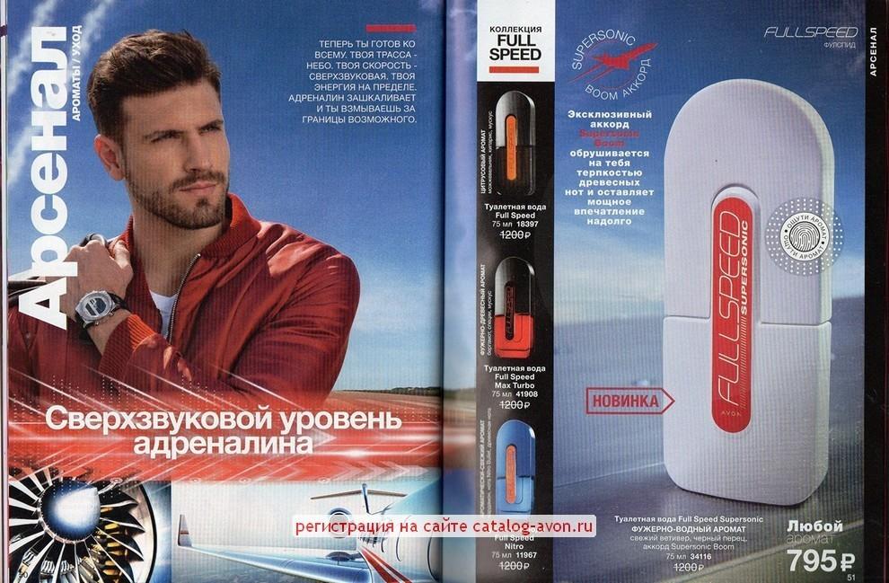 Т/вода Full speed Supersonic 50 ml