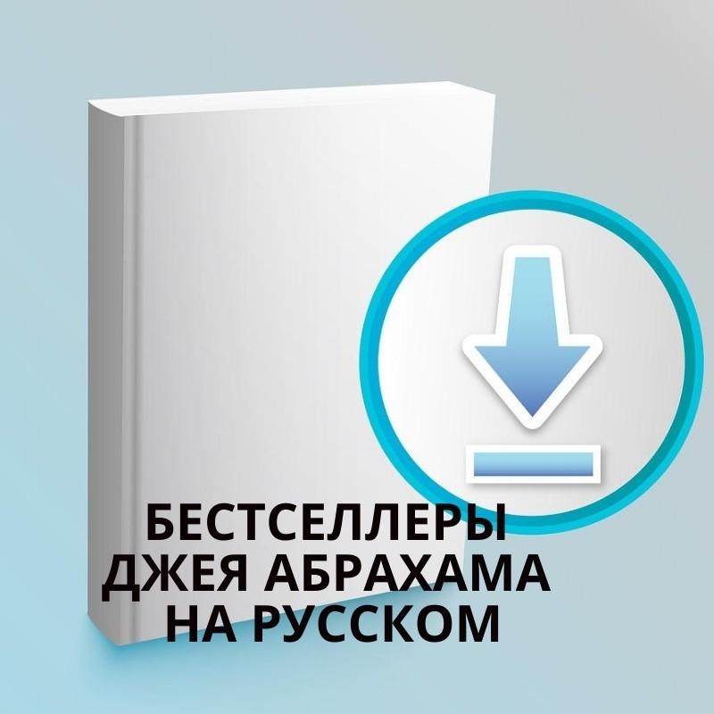 6 лучших книг Джея Абрахама на русском (официальный перевод)