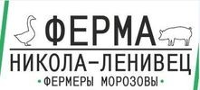 Ферма Никола-Ленивец