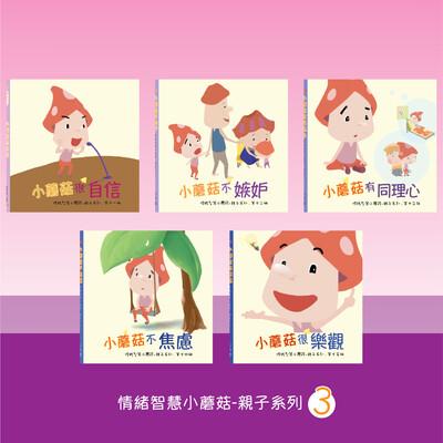 《情緒智慧小蘑菇 - 親子系列》, 系列三 (5本書)