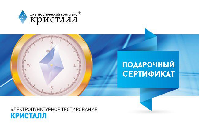 """Подарочный сертификат на электропунктурное тестирование """"Кристалл"""" у автора метода"""