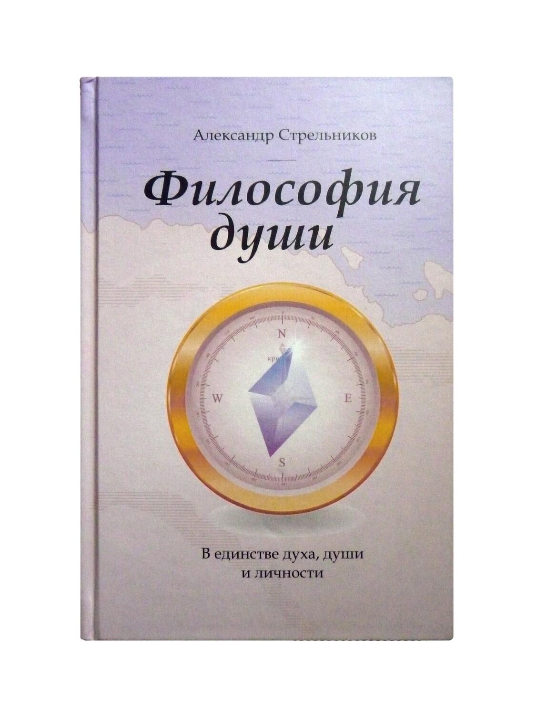 """А.Н. Стрельников """"Философия души. В единстве духа, души и личности"""""""