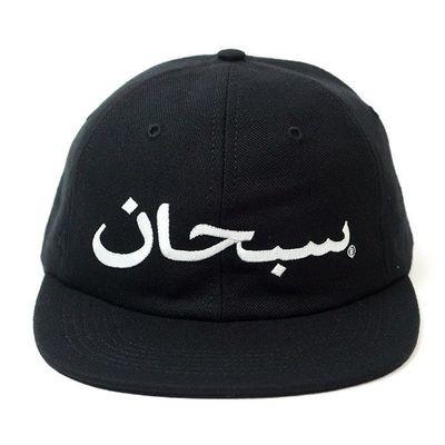 Supreme Arabic Camp Cap