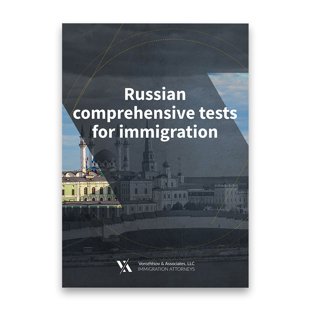 Russian Comprehensive Tests for Immigration B2/2