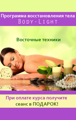 Программа восстановления тела Body-Light