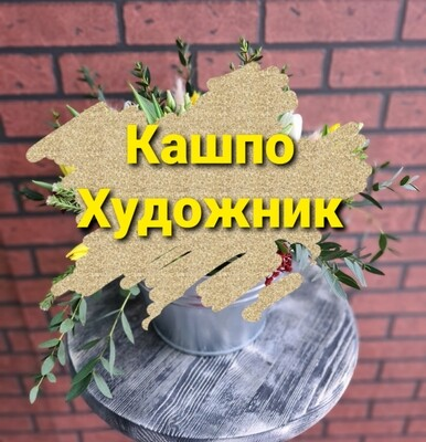Кашпо от нашего Художника