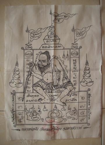 Pha Yant Choo Chok Riak Sap (Por Tao Nang Ballangk) - Luang Por Phan - Wat Dong Mae Sri Mueang