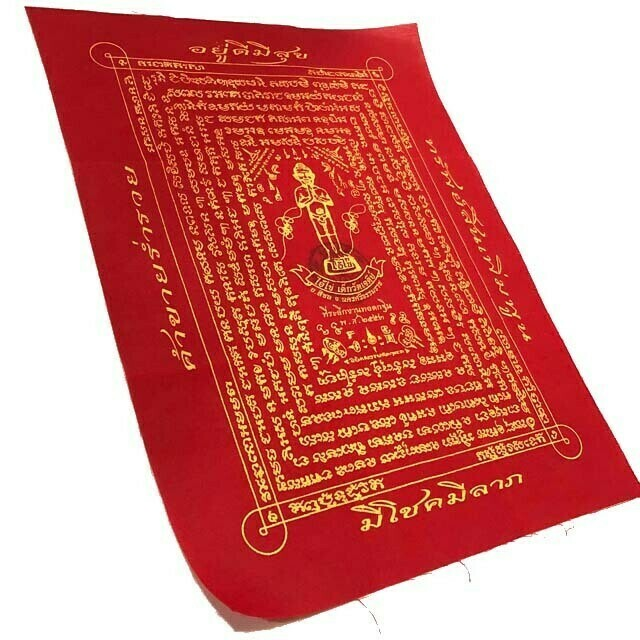 Pha Yant Ai Khai Dek Wat Chedi Lottery Win Bestowing Deva Yanra Cloth 2553 BE 40 x 30 Cm Blessed by Khao Or Masters