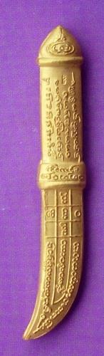 Dab Sri Ganchai Dtua Jiw (Mini Magic Sword) - Nuea Loha Chup Tong (Sacred Metals, Gold Plated) - Traimas 52 edition - Kroo Ba Aryachat - Wat Saeng Gaew Potiyan