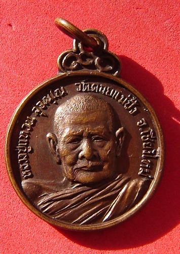Rian Rom Po - Nuea Tong Daeng - Luang Phu Hwaen Sujinno 2521 BE
