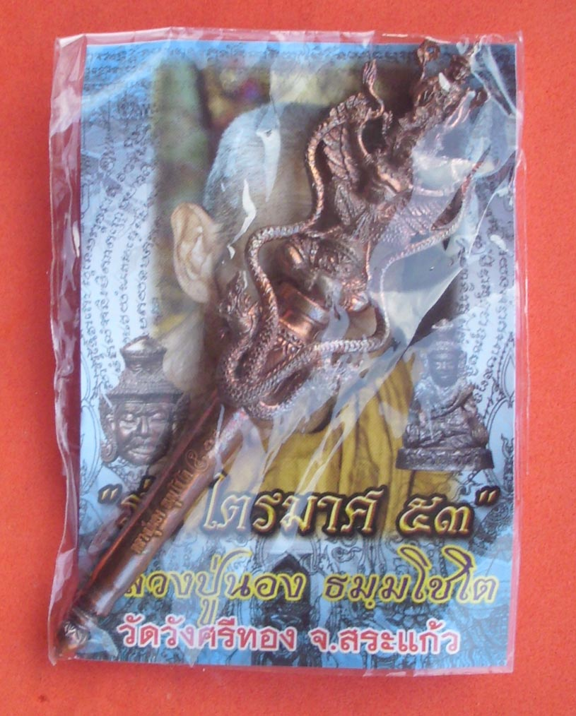 Kata Narai Song Krut Chud Pised Luang Phu Nong Wat Wang Sri Tong 2553 BE