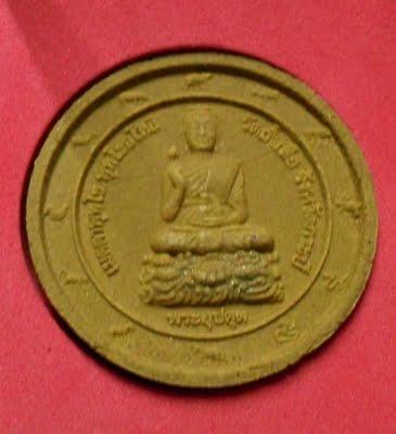 Pra Upakut LP Tuad Wat Tham Suea LP Jamnian