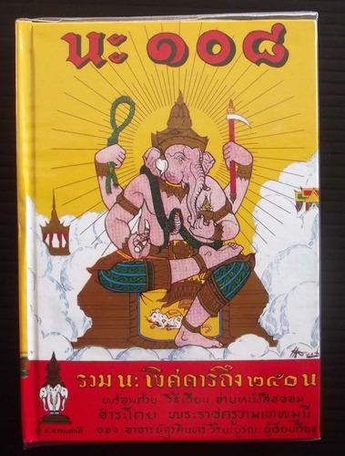 108 Na Pitsadarn Chabab Pitsadarn (Pocket Size) - Ajarn Urakint Wiriyaburana - Samnak Prahm Thai (Thai Language)