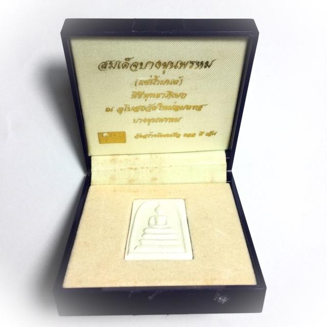 Pra Somdej Pim Yai Chae Nam Montr 2538-2540 BE - Golden Royal Jubilee Edition Amulet Soaked in Prayer Water - Wat Bang Khun Prohm