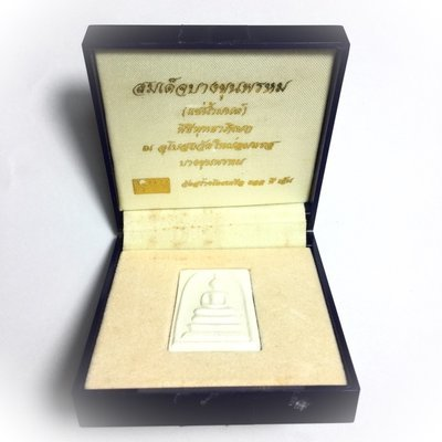 Pra Somdej Pim Yai Chae Nam Montr 2538-2540 BE - Golden Royal Jubilee Edition Amulet Soaked in Prayer Water - Wat Bang Khun Prohm