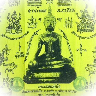 Pha Yant Luang Por Tan Jai Large Buddha Yantra Cloth 32 x 22 Inches - Ruay Tan Jai Edition - Kroo Ba Bunsong - Wat Pra Jao Tan Jai