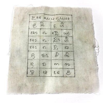 Pha Yant Sanaeh Metta Kaa Khaay - Hand Inscribed Lanna Yantra on Corpse Cloth - Pra Ajarn Gorp Chai Wat Mae Ya