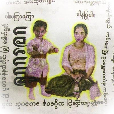 Pha Yant Ya Nak / Look Krok - Maha Sanaeh Kaa Khaay Maha Lap Yantra for power selling, windfalls and prosperous fortunes - Ajarn Meng Khun Phaen
