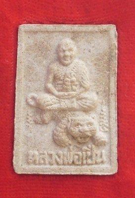 Pra Pong Luang Por Phern Nang Suea (Niyom) - Nuea Pong Puttakun - Wat Bang Pra 2536 BE
