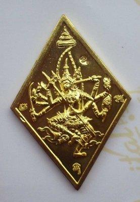 Rian Pra Narai Maha Bpraap - Run Raek (1st edition) - Luang Phu Noi - Wat Bor Luang
