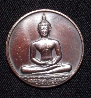 Rian Tong Daeng Rom Dam Chalong 700 Pi Lai Seu Thai - 700 Years of Thai Alphabet Memorial Edition Coin - Blessed by Luang Por Kasem Khemago 2526 BE