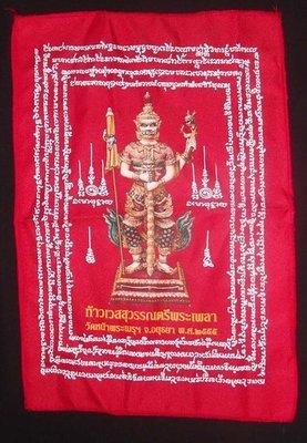 Pha Yant Taw Waes Suwan Tri Plab Pela - Wat Na Meru (Ayuttaya) 2555 BE - Ruay Heng Sayop Maha Utagapay edition 12 x 18 Inches - Blessing Ceremony with 96 Guru Monks and Pra Ajarn Ord