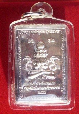 Rian Stamp Pid Ta Pang Pagan (Hlang Hanuman Braap Pairee Krob Pra Rahu) - Nuea Ngern (solid silver) - San Hlak Mueang Nakorn Sri Tammarat 2549 BE limited numbered edition amulet
